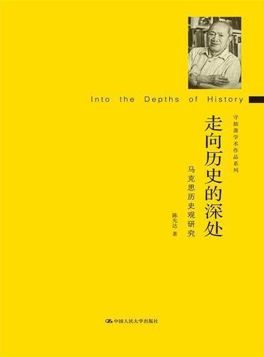 走向历史的深处:马克思历史观研究(守拙斋学术作品系列)