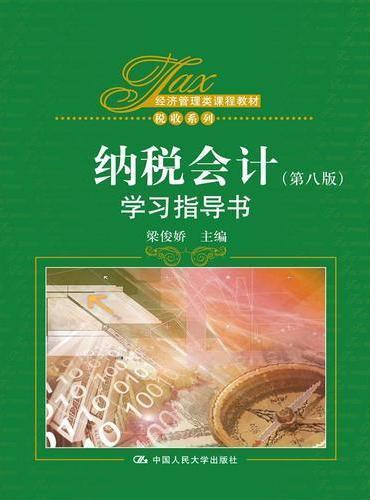 《纳税会计》(第八版)学习指导书(经济管理类课程教材·税收系列)