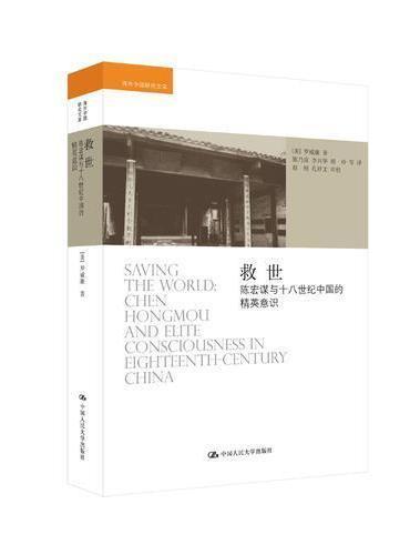 救世——陈宏谋与十八世纪中国的精英意识(海外中国研究文库)