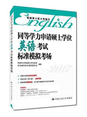 同等学力申请硕士学位英语考试标准模拟考场