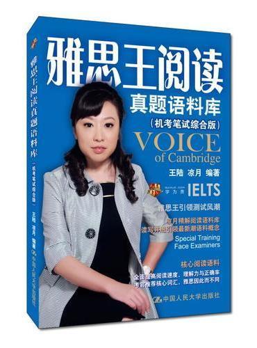 雅思王阅读真题语料库(机考笔试综合版)