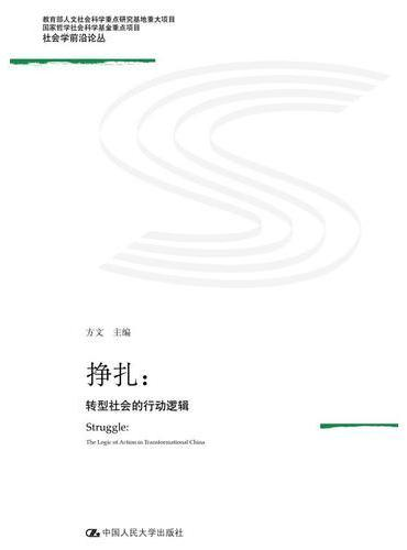 挣扎:转型社会的行动逻辑(教育部人文社会化科学重点研究基地重大项目;国家社会科学基金重点项目;社会学前沿论丛)