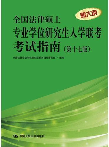 全国法律硕士专业学位研究生入学联考考试指南(第十七版)