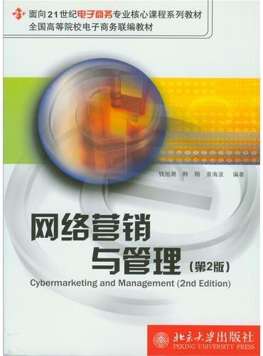 网络营销与管理(第2版)