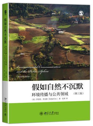 假如自然不沉默:环境传播与公共领域(第三版)