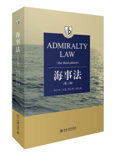 海事法(第三版)