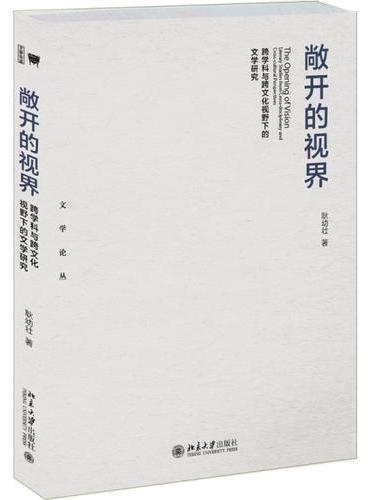 敞开的视界——跨学科与跨文化视野下的文学研究