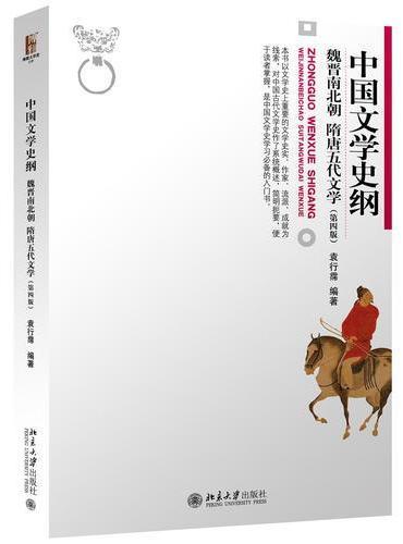 中国文学史纲·魏晋南北朝 隋唐五代文学(第四版)