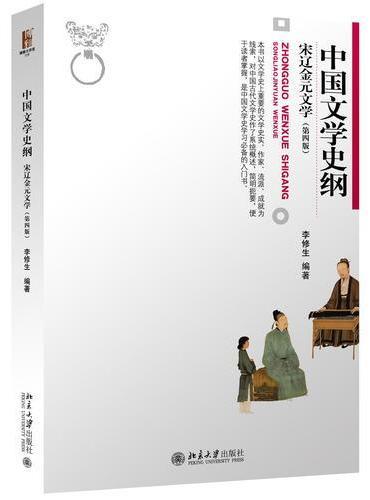 中国文学史纲·宋辽金元文学(第四版)