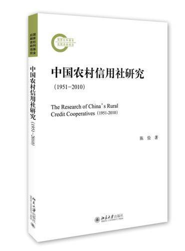 中国农村信用社研究(1951-2010)