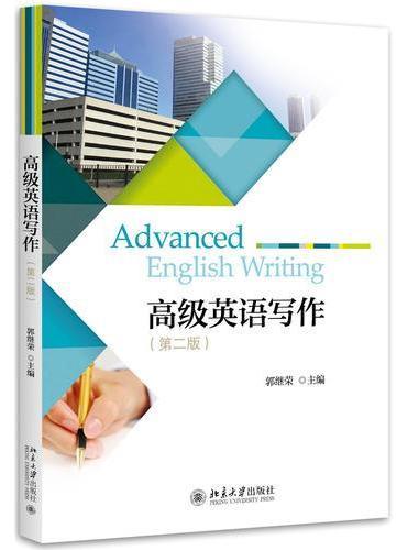 高级英语写作(第二版)
