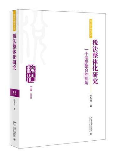 税法整体化研究:一个法际整合的视角