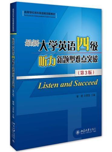 最新大学英语四级听力新题型难点突破(第3版)