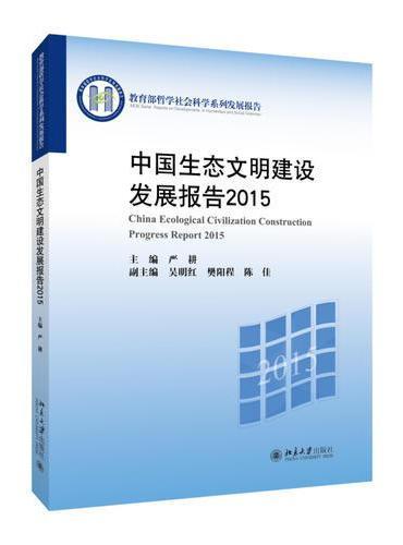 中国生态文明建设发展报告2015