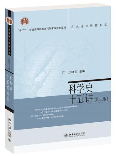 科学史十五讲(第二版)