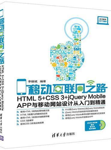 移动互联网之路——HTML5+CSS3+jQuery Mobile APP与移动网站设计从入门到精通