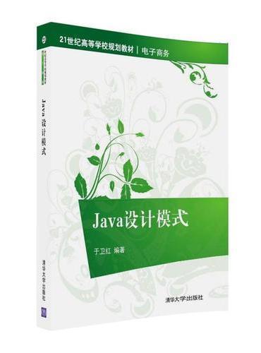 Java设计模式