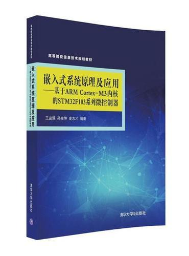嵌入式系统原理及应用——基于ARM Cortex-M3内核的STM32F103系列微控制器