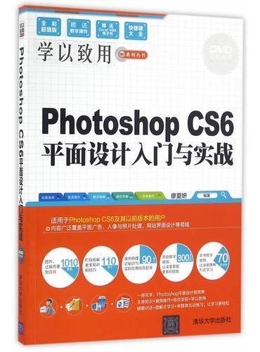 Photoshop CS6平面设计入门与实战