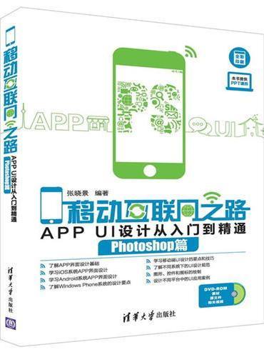 移动互联网之路——APP UI设计从入门到精通(Photoshop篇)