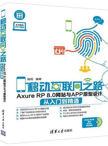 移动互联网之路——Axure RP 8.0网站与APP原型设计从入门到精通