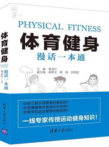 体育健身漫话一本通