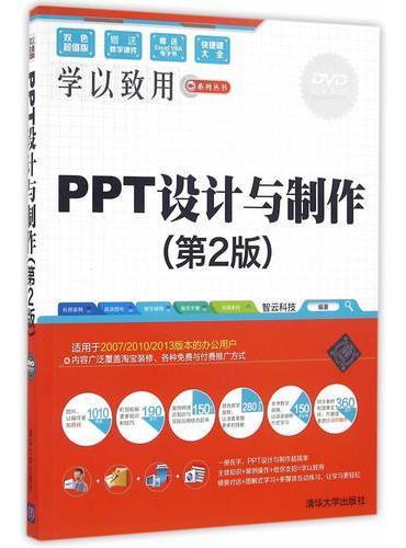 PPT设计与制作(第2版)