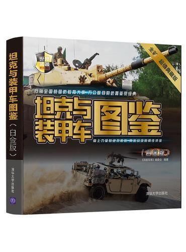 坦克与装甲车图鉴(白金版)