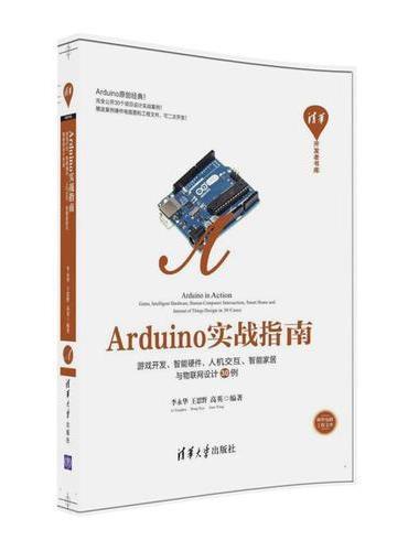 Arduino实战指南——游戏开发、智能硬件、人机交互、智能家居与物联网设计30例