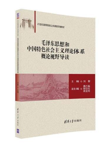 毛泽东思想和中国特色社会主义理论体系概论视野导读