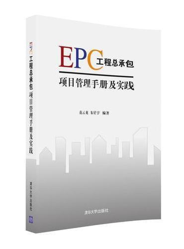 EPC工程总承包项目管理手册及实践
