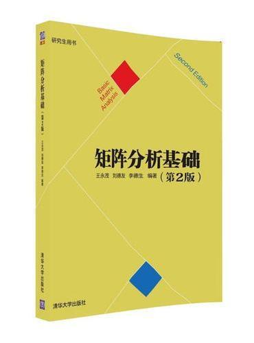 矩阵分析基础(第2版)