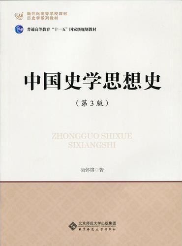 中国史学思想史(第3版)