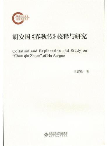 胡安国《春秋传》校释与研究