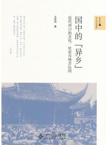 """国中的""""异乡"""":近代四川的文化、社会与地方认同"""