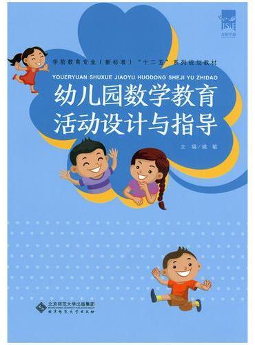 幼儿园数学教育活动设计与指导