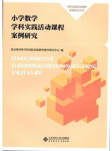 小学数学学科实践活动课程案例研究