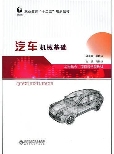 汽车机械基础/工学结合 项目教学型教材