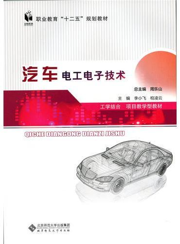 汽车电工电子技术/工学结合 项目教学型教材