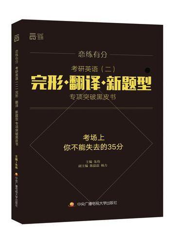 恋练有分 考研英语(二)完形 翻译 新题型专项突破黑皮书