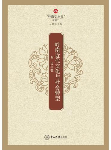岭南近代文化与社会转型