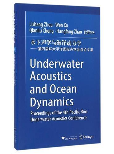 水下声学与海洋动力学——第四届环太平洋国际声学会议论文集