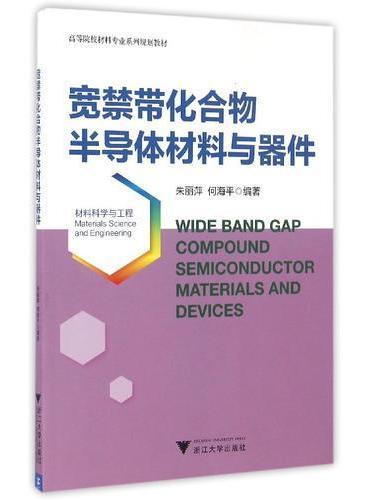 宽禁带化合物半导体材料与器件