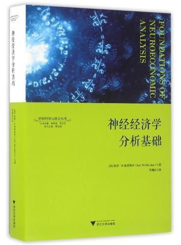 神经经济学分析基础  神经科学与社会丛书