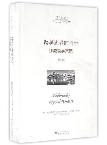 跨越边界的哲学——挪威哲学文集(增订版)