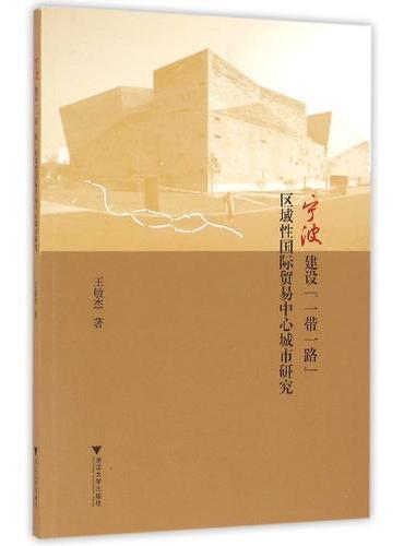 """宁波建设""""一带一路""""区域性国际贸易中心城市研究"""