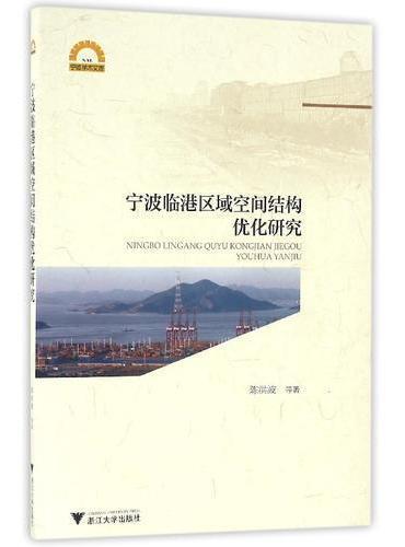 宁波临港区域空间结构优化研究