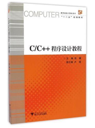 C/C++程序设计教程 高等院校计算机专业课程综合实验系列规划教材