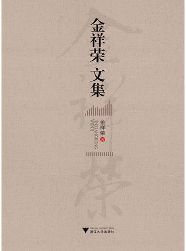 金祥荣文集
