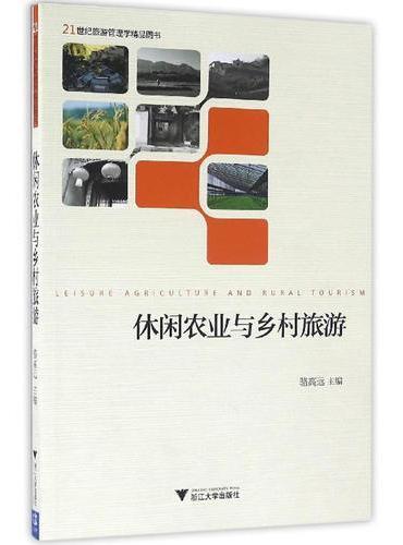 休闲农业与乡村旅游  21世纪旅游管理学精品图书